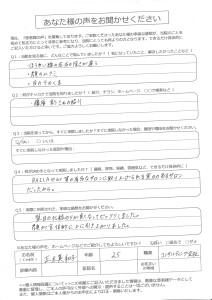 お客様の声 - 正木美和子様 25歳 コンサルティング会社