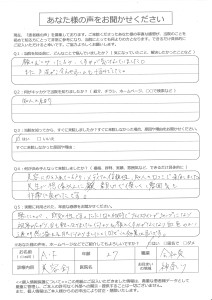 お客様の声 - A.F様 神奈川県 27歳 会社員