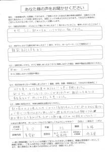 お客様の声 - K.O様 埼玉県 32歳 主婦